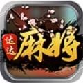 达达四川麻将游戏苹果版