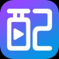 配音阁 V1.6.01.14 安卓版