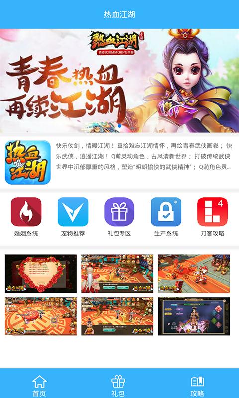 热血江湖礼包V1.0 安卓版大图预览 热血江湖礼包V1.0 安卓版图片图片