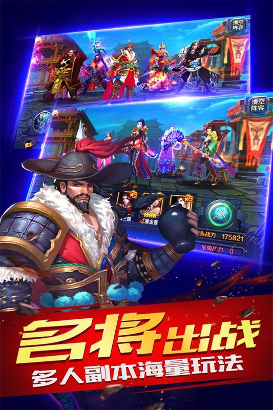 豪情水浒V1.9.0 正版