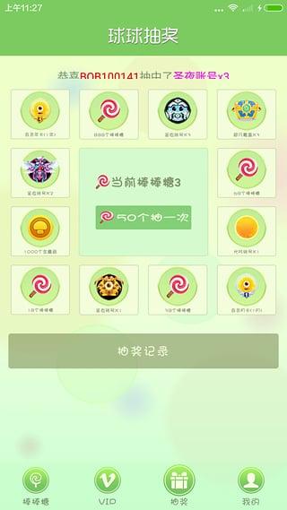 球球大作棒棒糖辅助免费版下载 球球免费棒棒糖安卓版V1.0.1下载图片