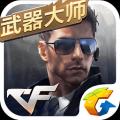 CF免费刷雷神火麒麟黑龙黑骑士 V1.0 电脑版