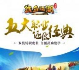 热血江湖手游电脑版 安卓版