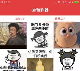 手机GIF制作软件哪个好_表情v手机GIF表情手机包你掐死再说图片