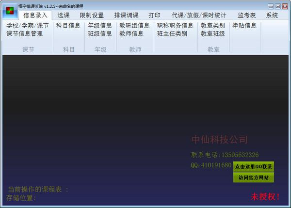 悟空排课软件V1.6.6 电脑版