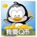 QQ免费狂刷钻电脑版