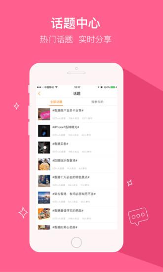 口袋香港百事通V3.1.2 安卓版