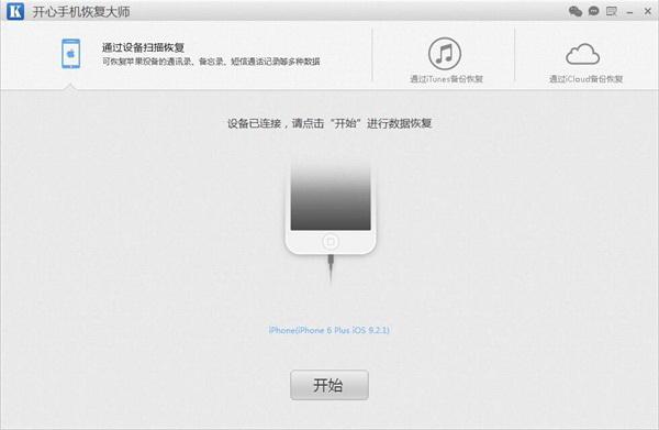 开心手机恢复大师V2.9.5.503 官方版
