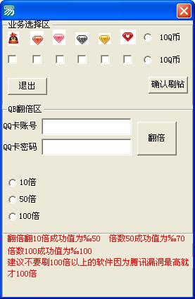 qq刷钻刷Q币辅助V1.0 电脑版