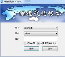 维德代购记帐软件 V2.0.3.2 官方版