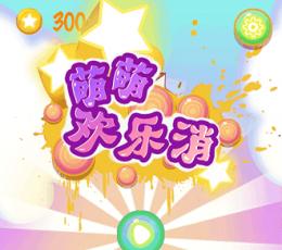 萌萌欢乐消 V1.3.9 安卓版