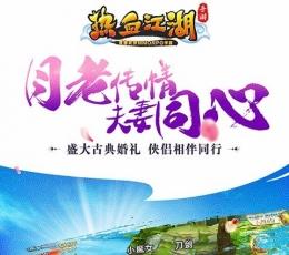 热血江湖百度版 V18.0 安卓版