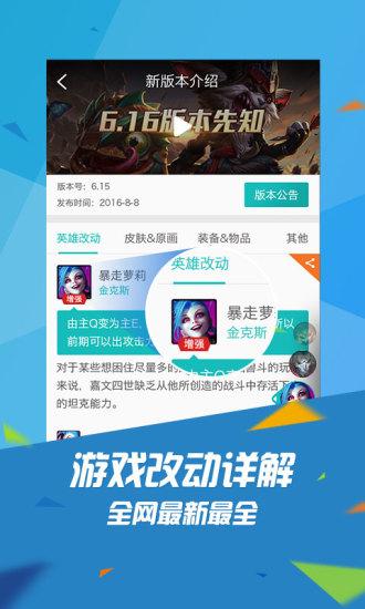 wegame游戏平台V2.11.3.4471 官方版