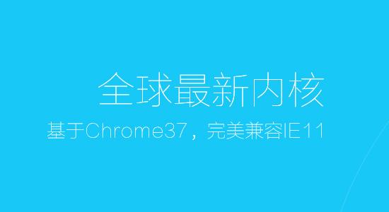 360极速浏览器V9.2.0.204 官方正式版