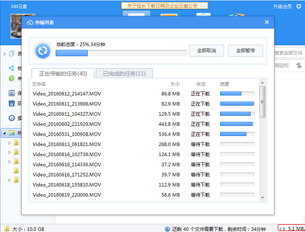 360云盘不限速版V7.5.4.1240 绿色免费版