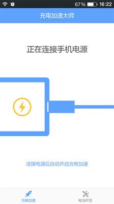 共享充电宝V1.0 免费版