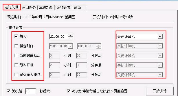 关机王自动定时关机V1.0 电脑版