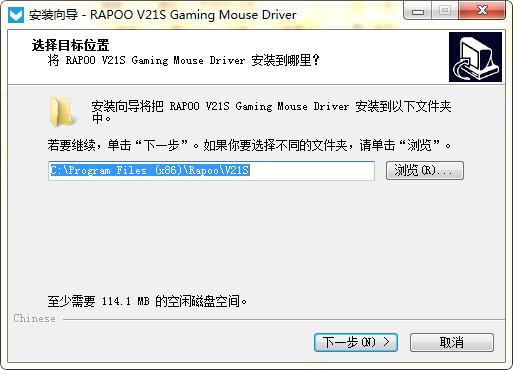 雷柏v21s鼠标驱动电脑版