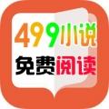 499小说阅读官网安卓版下载_网全本免费小说app下载