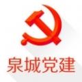 泉城党建 V2.0 安卓版