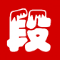 挖段子 V1.7.8 安卓版