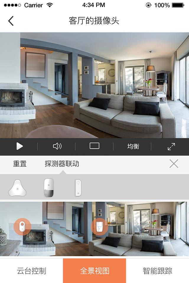 萤石云视频下载V3.5.2.170120 苹果版
