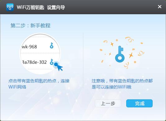 wifi万能钥匙V2.0.8 pc版