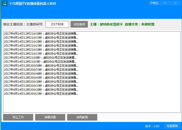 千鸟熊猫TV直播弹幕机器人V2.83 最新版