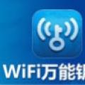 Wifi万能钥匙ios版 V4.1.5 苹果版