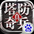 塔防奇兵 V1.16.0 破解版