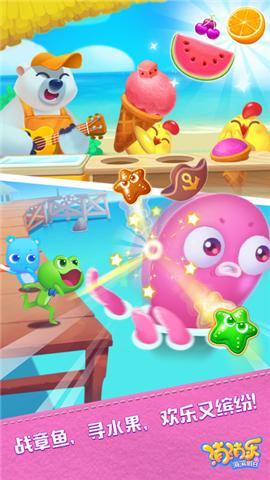《开心消消乐4》是一款休闲的消除游戏,全民休闲2000万玩家热荐!新宝石驾到,卖萌求包养!丰富多彩,108关等你来挑战!