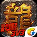 热血传奇 V1.1.18 安卓版
