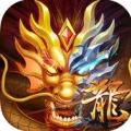 龙之霸业官网正式版安卓版