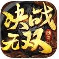 决战无双ipad版苹果版