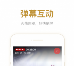 腾讯直播V1.9.0 安卓版