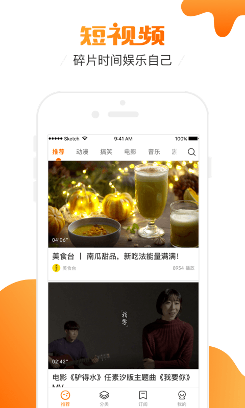 土豆视频V6.0.5 安卓版