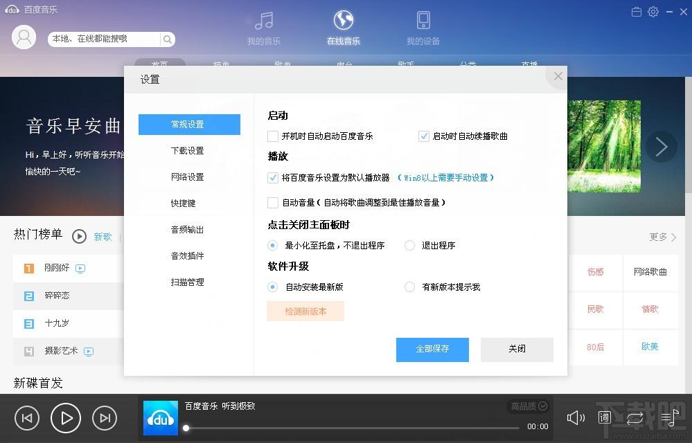 百度音乐V10.1.12.0 电脑版