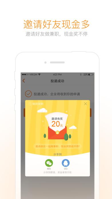 兼职猫V3.7.5 iPhone版