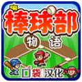 棒球部物语汉化破解版 V1.1.1 安卓版