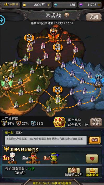 勇者大作战刷彩钻V1.0 最新破解版