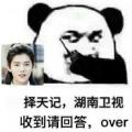 鹿晗择天记萌萌哒表情包电脑版