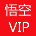 悟空vip账号神器 V1.0 安卓版