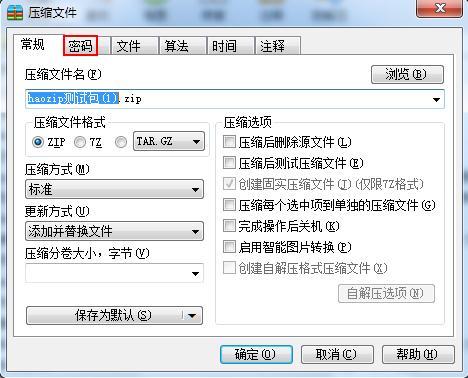 2345好压正式版V5.9.3 电脑版