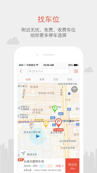 无忧停车V4.3.1 iPhone版