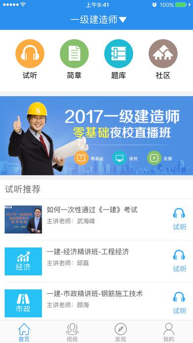 学天网校V2.2.3 iOS版