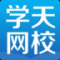 学天网校 V2.2.3 iOS版