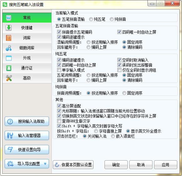 搜狗五�P�入法V2.1.0.1586 ��X版