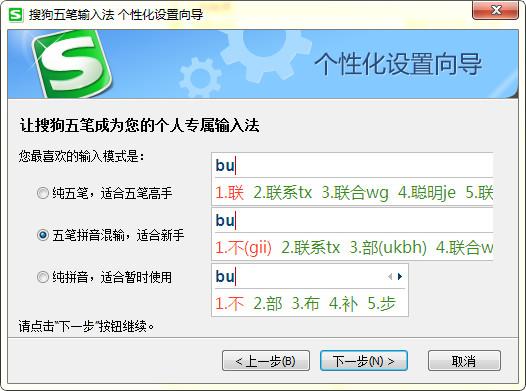 搜狗五笔输入法2017V2.1.0.1586 电脑版