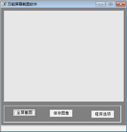 万能屏幕截图软件V1.1 绿色版