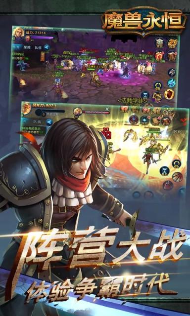 魔兽永恒V1.0 官网版
